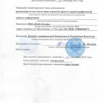 Лицензия на реализацию РУС