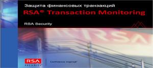 Система мониторинга, направленная на предотвращение мошеннических операций
