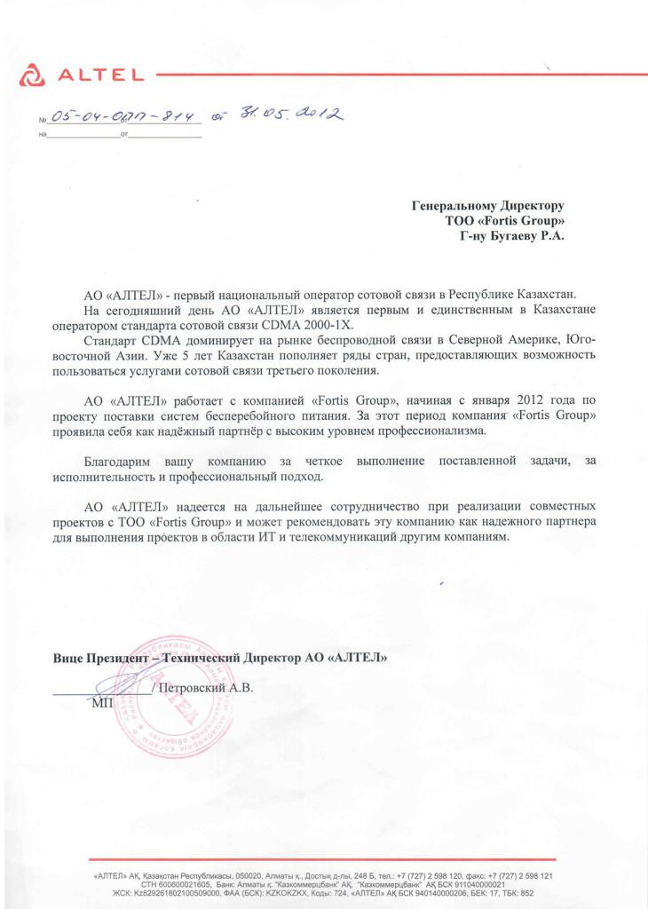 Рекомендательное письмо АО Алтел